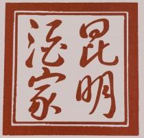 Logo von Restaurant Kunming in Thalwil